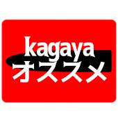 kagayaオススメ