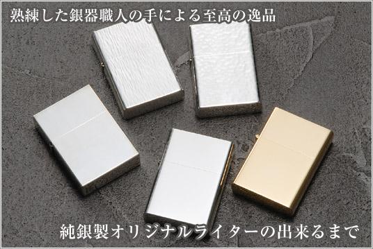 純銀製オリジナルライターの出来るまで:その2 「手作業による銀製品加工!」