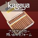 cigaroder01.jpg