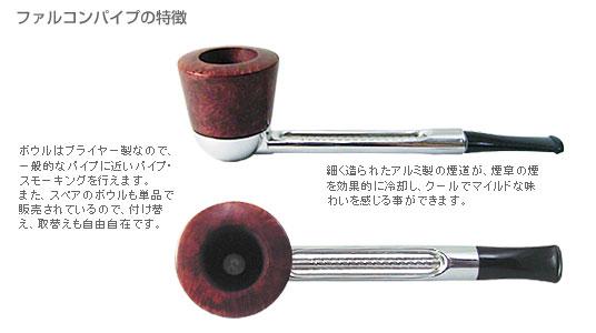 pipe_falcon02.jpg