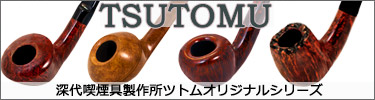 TSUTOMU-pipes